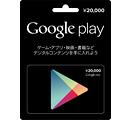 Google Play™ギフトカード