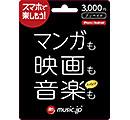 music.jpプリペイドカード