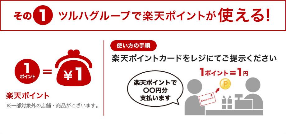 その1.ツルハグループで楽天ポイントが使える! 楽天ポイント1ポイント=¥1 ※一部対象外の店舗・商品がございます。
