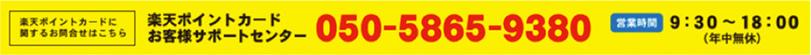 050-5865-9380