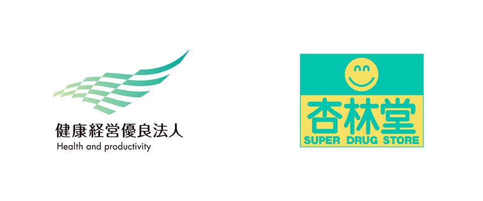 健康経営優良法人2019(中小規模法人部門)