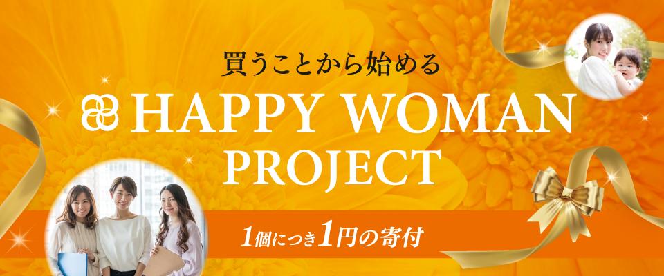 杏林堂×ユニリーバ×ハッピーウーマン キャンペーン