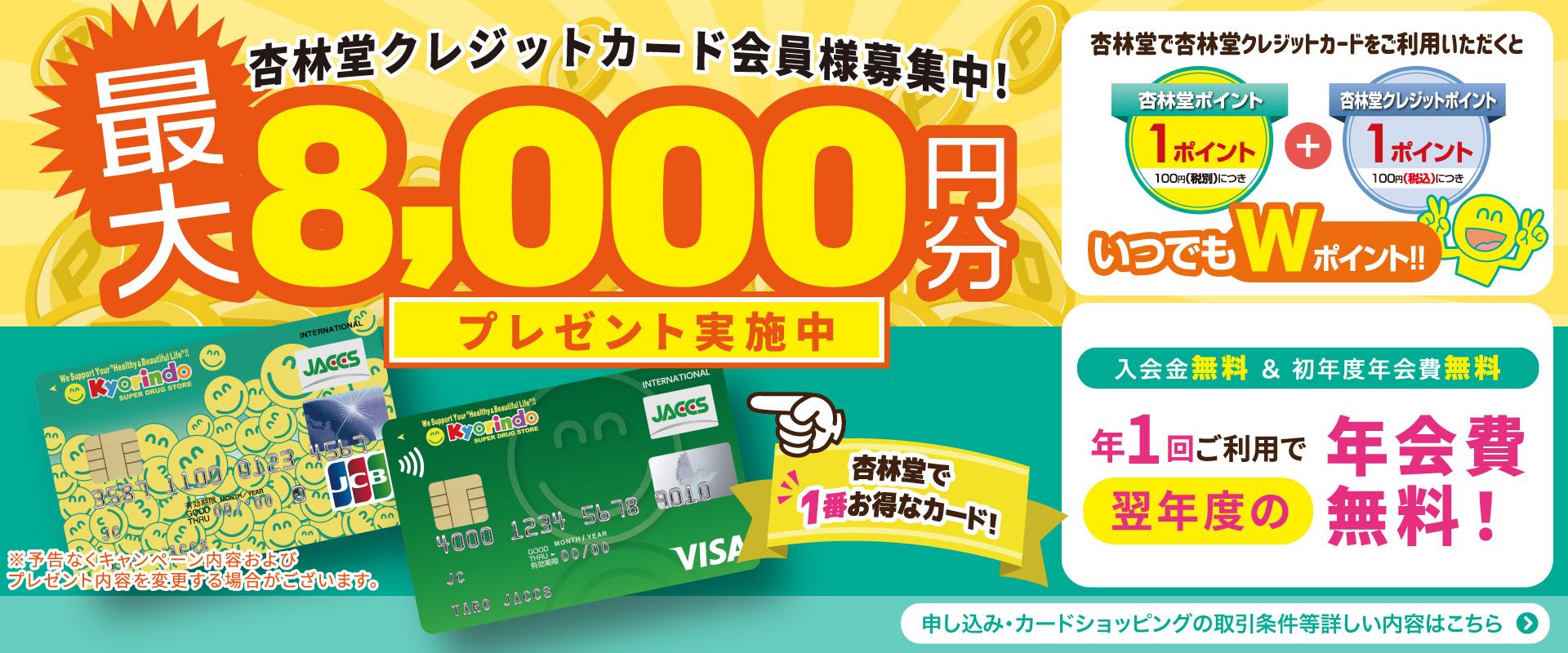 杏林堂クレジット会員募集最大8,000円分プレゼント