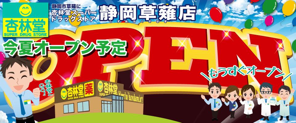 静岡草薙店今夏オープン予定