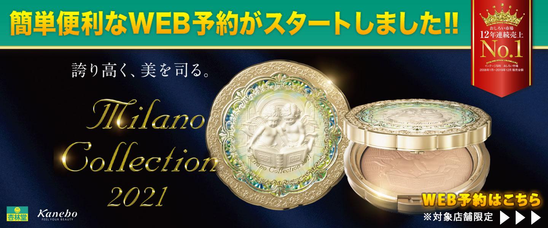 ミラノコレクション2021予約受付中