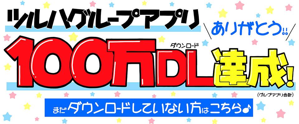 ツルハグループアプリ100万ダウンロード達成!