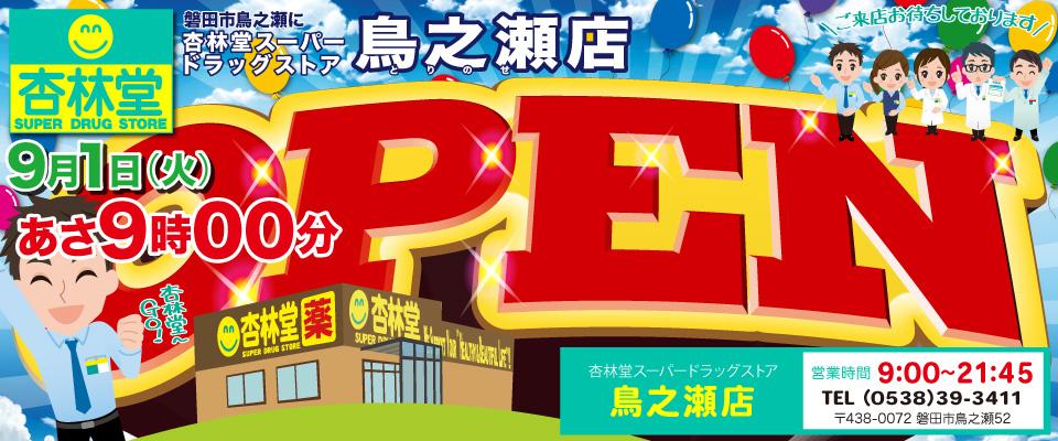 鳥之瀬店 オープン!