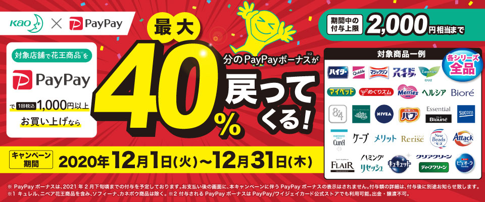 paypay×花王40%還元キャンペーン