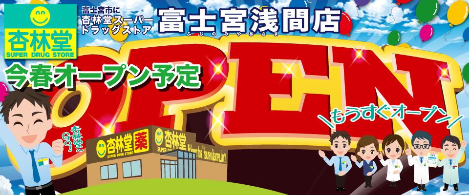 富士宮浅間店今春オープン予定