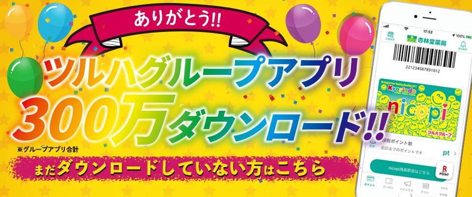 ツルハグループアプリ300万ダウンロード!!