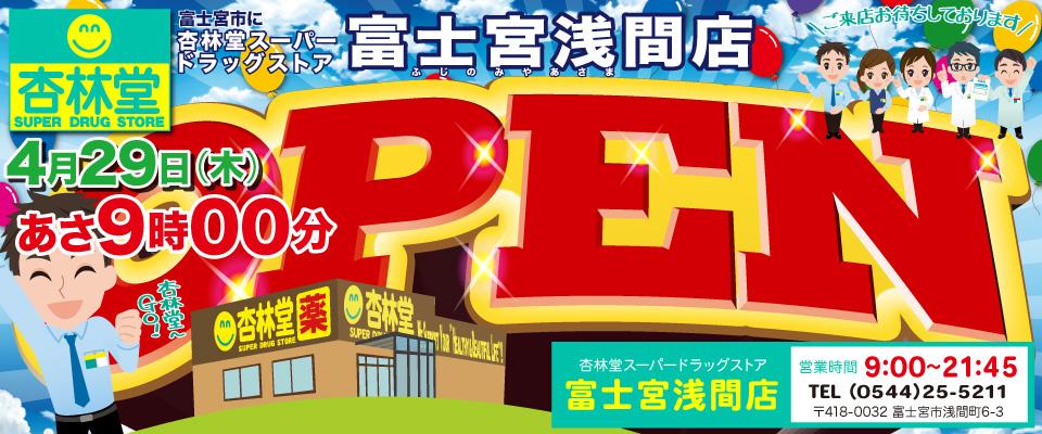 富士宮浅間店オープン