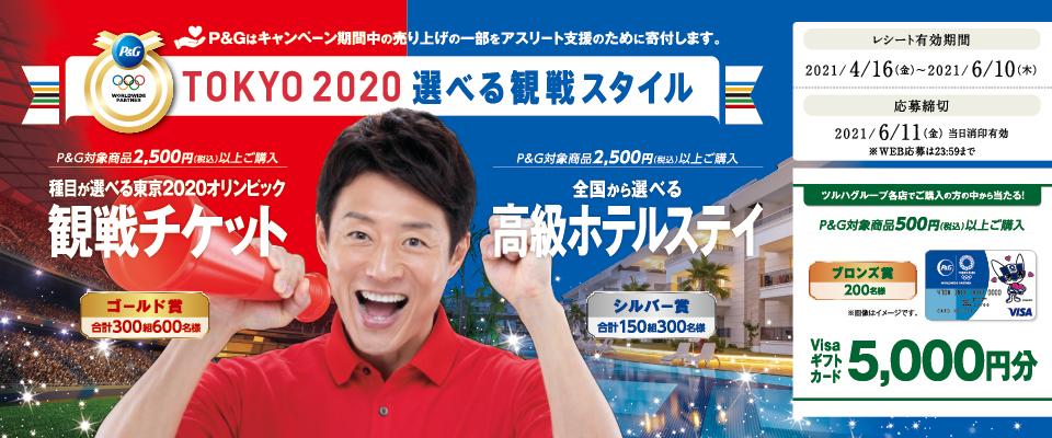 東京2020オリンピックキャンペーン 第7弾 Part1