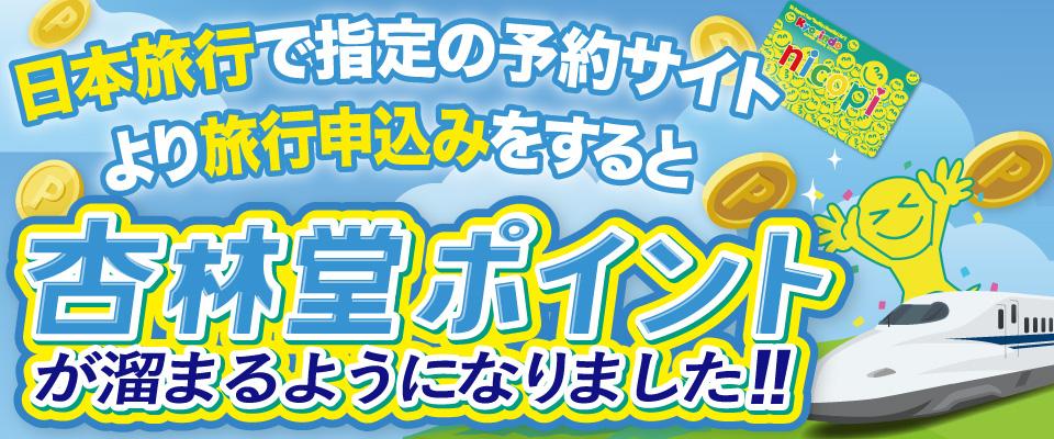 杏林堂×日本旅行 特別企画