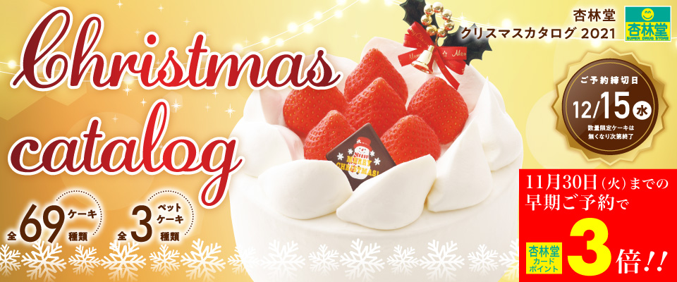 クリスマスケーキ2021予約受付中