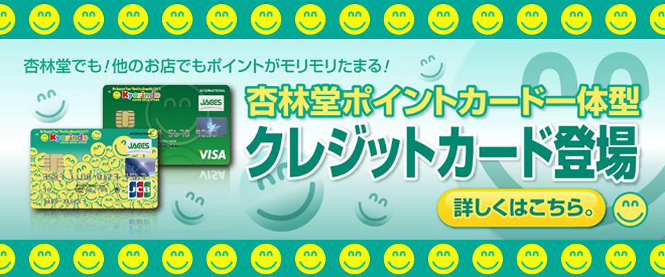 杏林堂クレジットカード