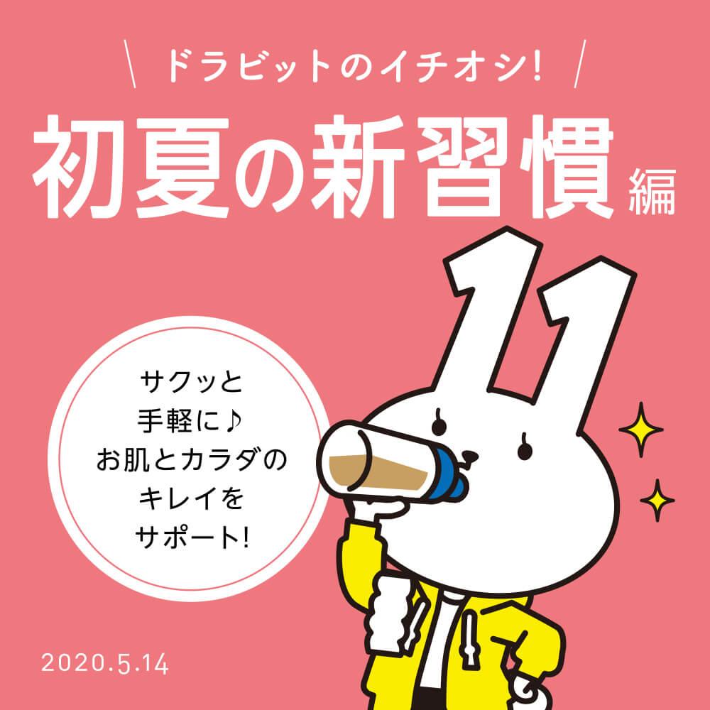 ドラビットのイチオシ!5月♪[初夏の新習慣編]