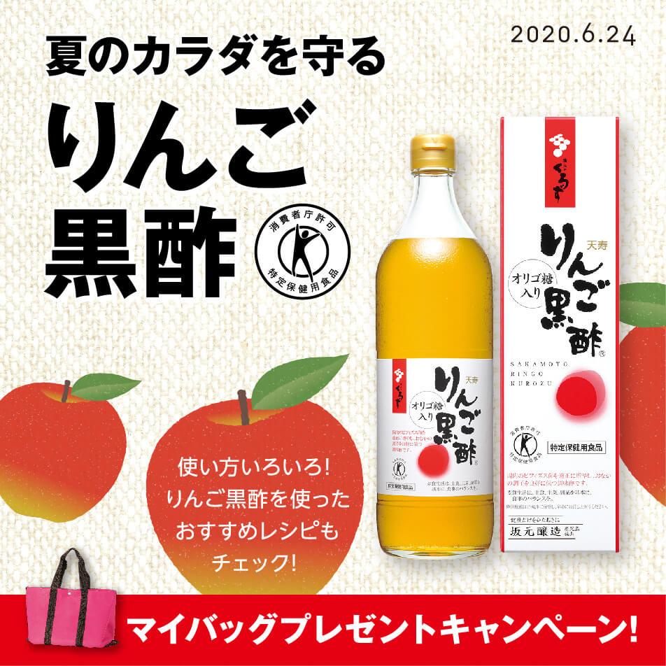 夏のカラダを守る りんご黒酢
