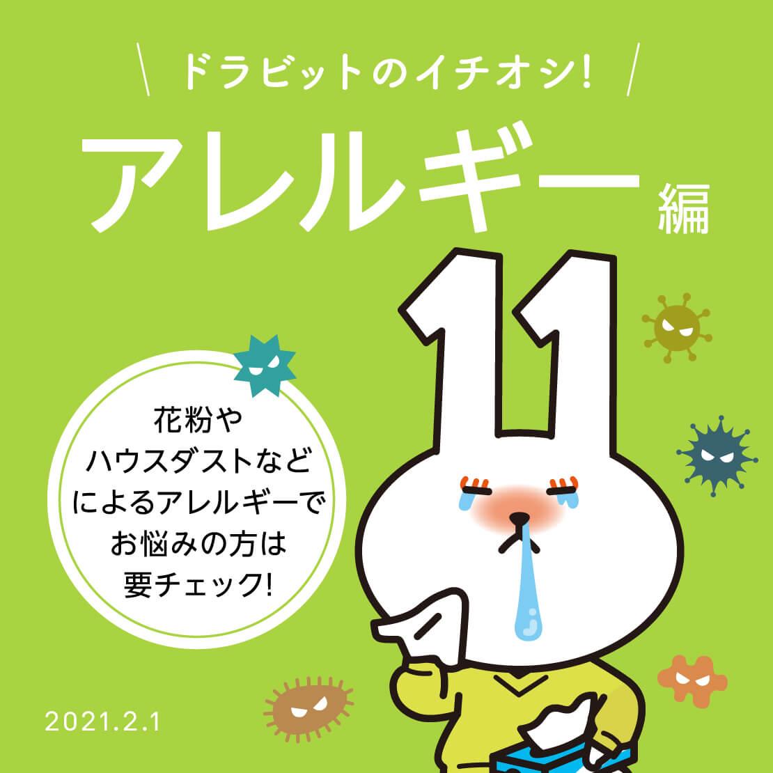 ドラビットのイチオシ!2月♪[アレルギー編]