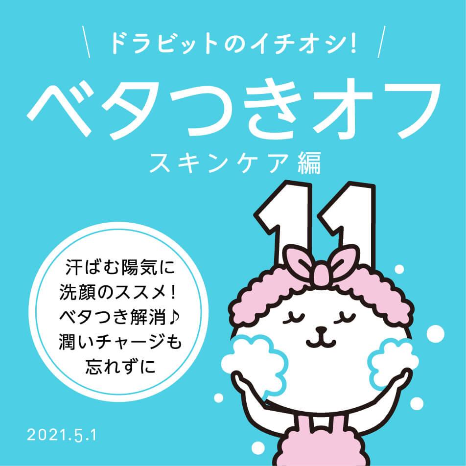 ドラビットのイチオシ!5月♪[ベタつきオフ・スキンケア編]