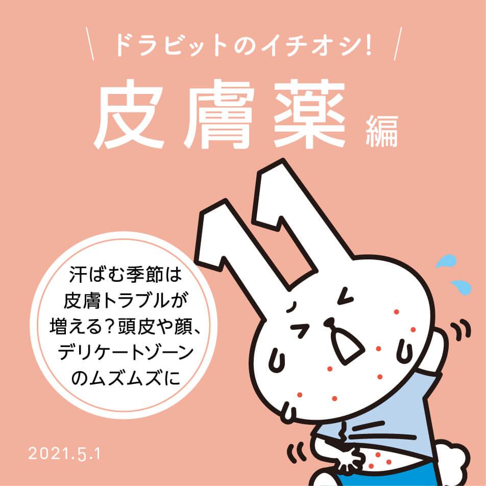 ドラビットのイチオシ!5月♪[皮膚薬編]