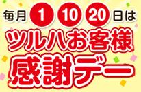 毎月1日・10日・20日はツルハお客様感謝デー!