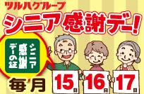 毎月15日・16日・17日の3日間は ツルハグループ「シニア感謝デー!」 ※対象年齢60歳以上のお客様限定