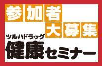 【北海道】中川徹先生の ツルハドラッグ健康セミナー