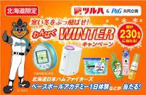 【北海道】寒い冬をぶっ飛ばせ!! わんぱくWINTERキャンペーン