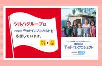 【全国】nepia千のトイレプロジェクト
