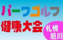 【北海道】STV・ツルハ・サンスター STV杯ツルハパークゴルフ健康大会 (札幌大会・旭川大会)