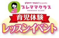 【東北地区】 Pigeon・ツルハ Presents プレママクラス 育児体験レッスンイベント