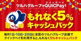毎月1・10・20日は ツルハグループでQUICPay! もれなく5%キャッシュバック!!