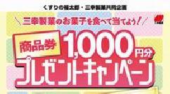 くすりの福太郎・三幸製菓 共同企画「商品券プレゼントキャンペーン」
