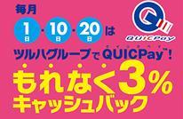 毎月1・10・20日は  ツルハグループでQUICPay!  もれなく3%キャッシュバック!!