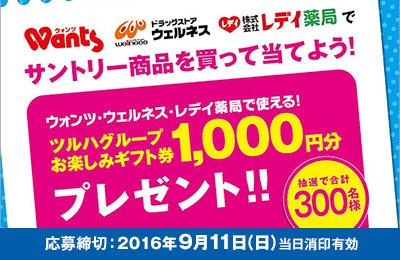 サントリー商品を買って当てよう! ツルハグループお楽しみギフト券1,000円分プレゼント!