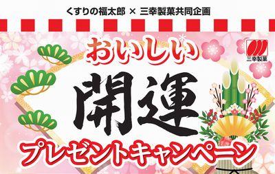 くすりの福太郎・三幸製菓 共同企画「おいしい開運プレゼントキャンペーン」