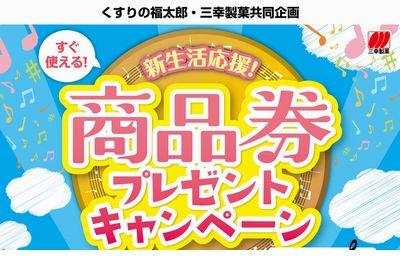 くすりの福太郎・三幸製菓 共同企画「すぐに使える商品券プレゼントキャンペーン」