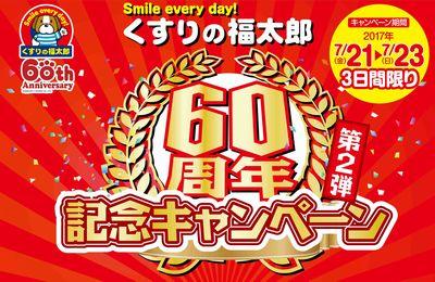 【配布終了しました】くすりの福太郎創業60周年記念キャンペーン第2弾