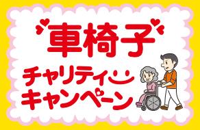 ツルハグループ×Kracieグループ共同 車椅子チャリティキャンペーン!