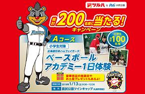 【北海道地区】ツルハ & P&G共同企画 総計200名様に当たる!キャンペーン
