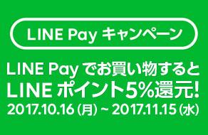 LINE Payでお買物をするとLINEポイント5%還元!