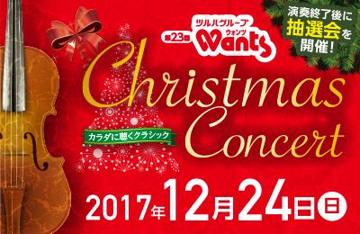 第23回 Wants クリスマスコンサート