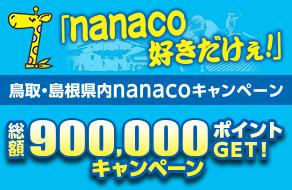 「nanaco好きだけぇ!」鳥取・島根県内nanacoキャンペーン