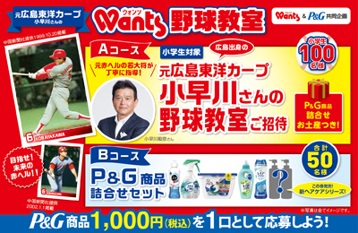 元広島東洋カープ小早川さんのウォンツ野球教室