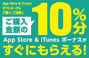 App Store & iTunesギフトカードキャンペーン