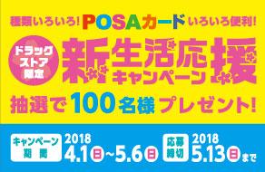 ドラッグストア限定 POSAカード新生活応援キャンペーン