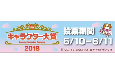 ふくちゃんが「サンリオキャラクター大賞」にエントリー!応援よろしくお願いいたします!