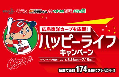 広島東洋カープを応援!ハッピーライフキャンペーン