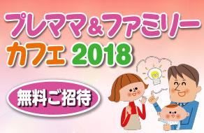 【北海道地区】プレママ&ファミリーカフェ2018