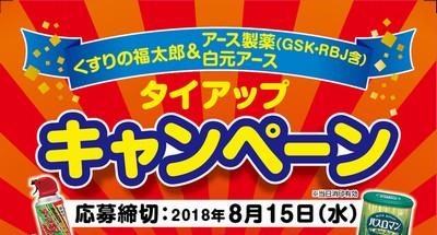 くすりの福太郎&アース製薬(GSK・RBJ含)・白元アースタイアップキャンペーン